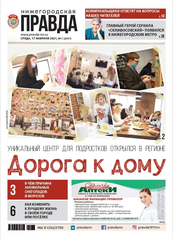 Нижегородская правда №11 от 17.02.2021