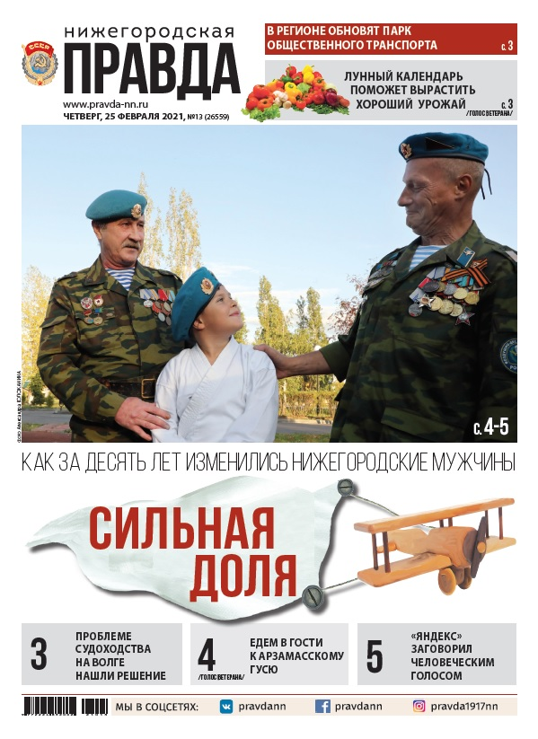 Нижегородская правда №13 от 25.02.2021
