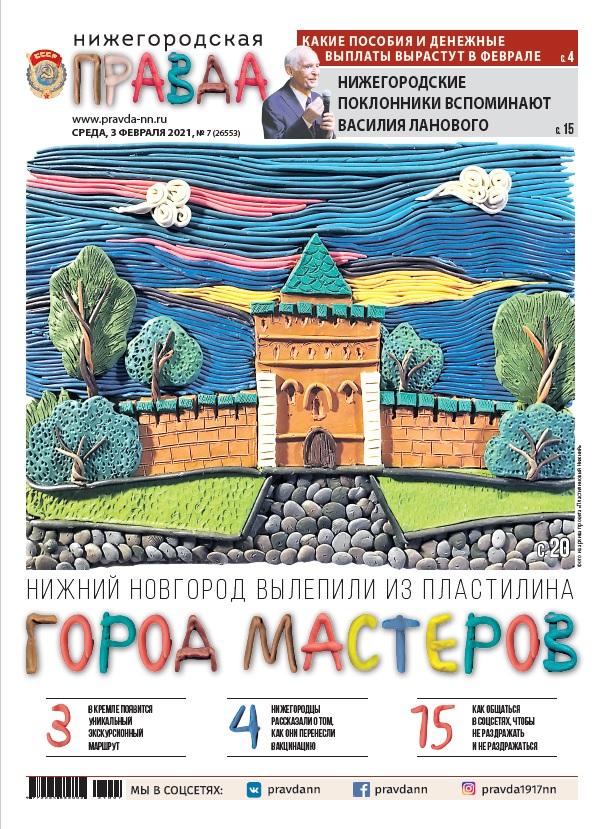 Нижегородская правда №7 от 03.02.2020