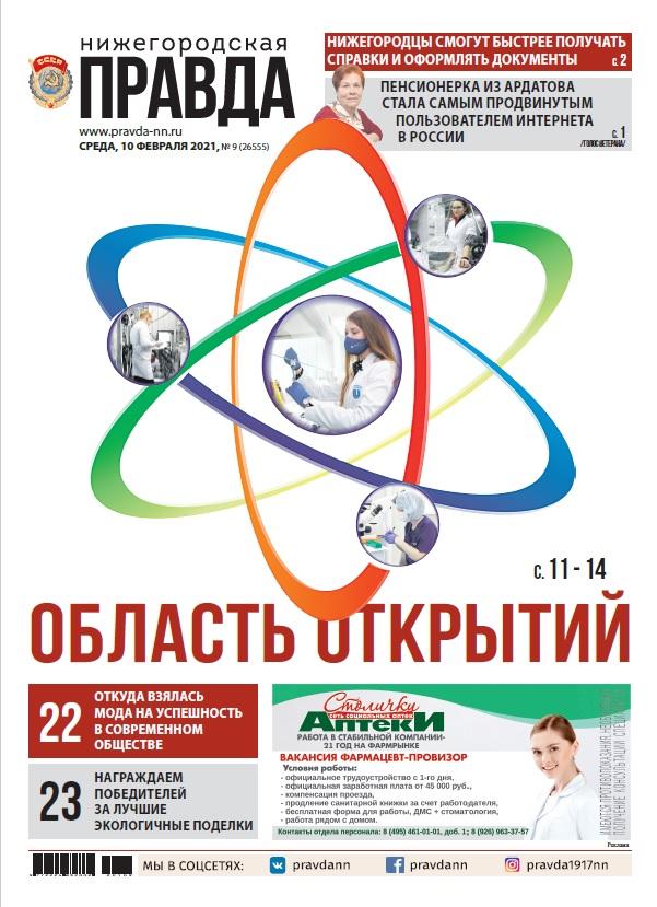 Нижегородская правда №9 от 10.02.2021