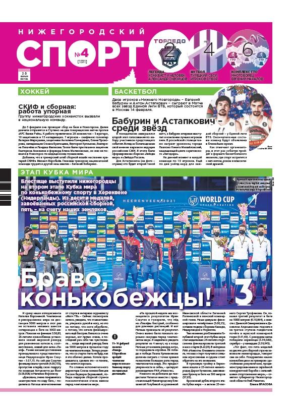 Нижегородский спорт №4 от 03.02.2020