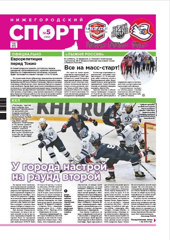 Нижегородский спорт №5 от 10.02.2021