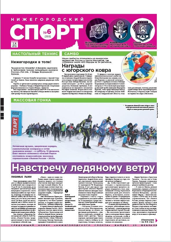 Нижегородский спорт №6 от 17.02.2021