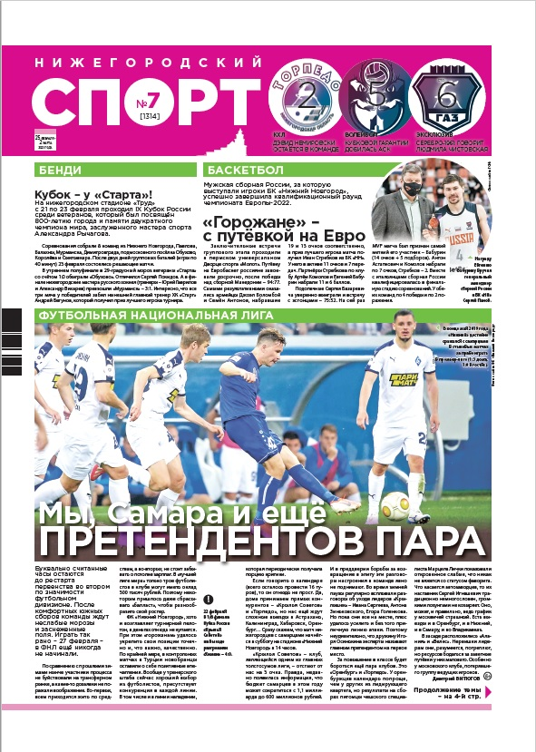 Нижегородский спорт №7 от 25.02.2021