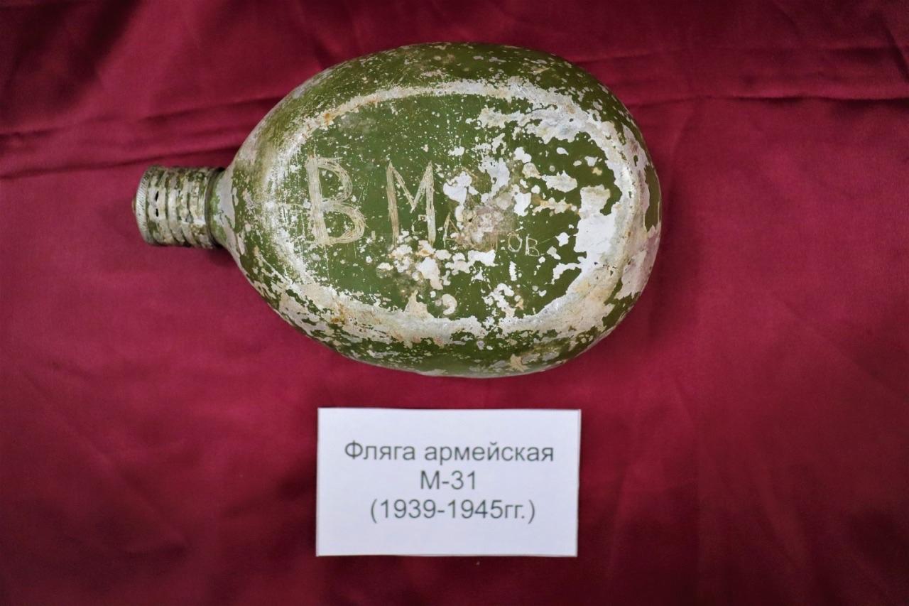 В. Маслов фляга