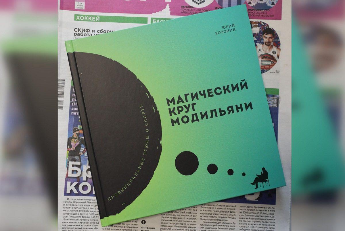 Журналист Юрий Козонин выпустил книгу «Магический круг Модильяни» об известных горьковских чемпионах