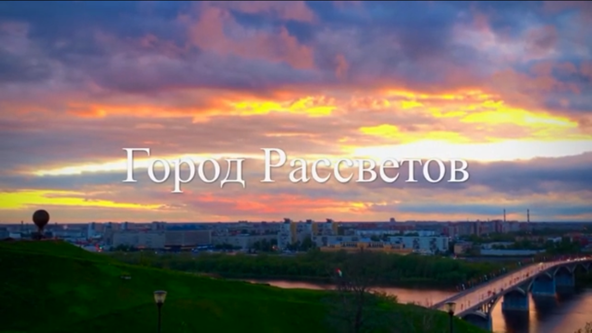 Нижегородцы сняли клип под названием «Город рассветов»