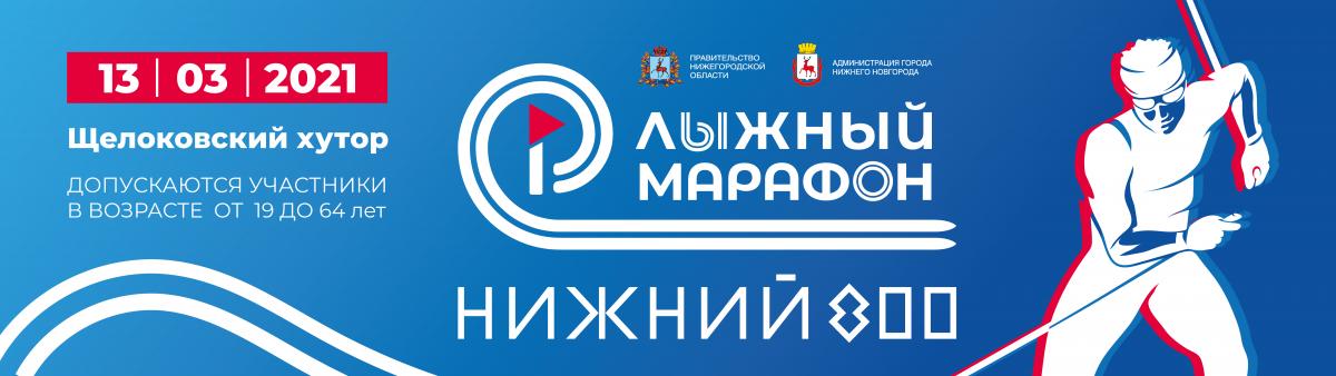 В Нижнем Новгороде пройдет лыжный марафон, посвященный 800-летию города