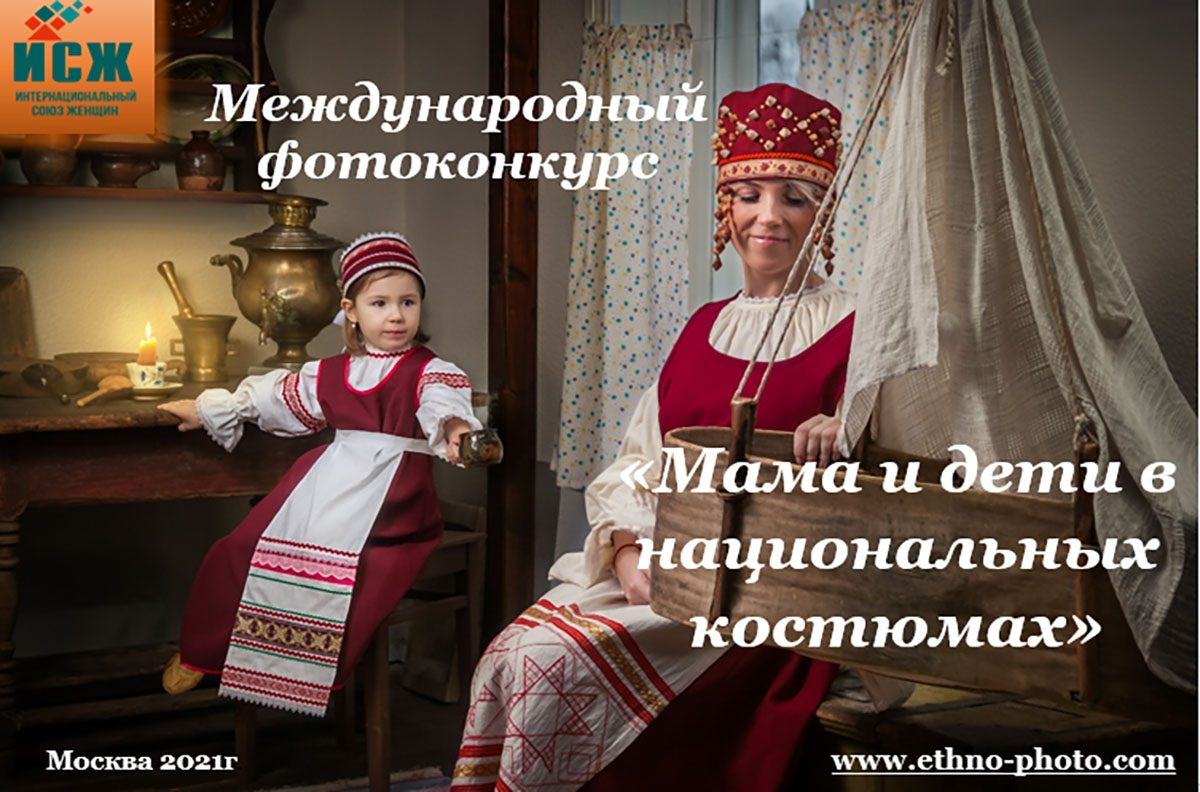 Нижегородские семьи могут принять участие в конкурсе «Мама и дети в национальных костюмах»