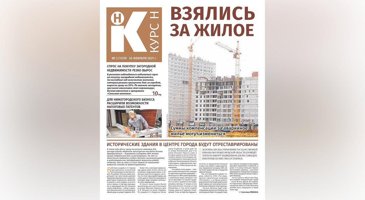 Компенсация за аварийное жилье, налоговые патенты и спрос на загородную недвижимость: читайте в новом номере газеты «Курс Н»
