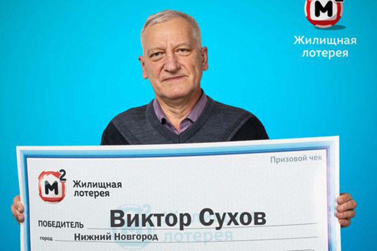 Преподаватель нижегородского вуза выиграл в лотерею загородный дом и 100 тысяч рублей