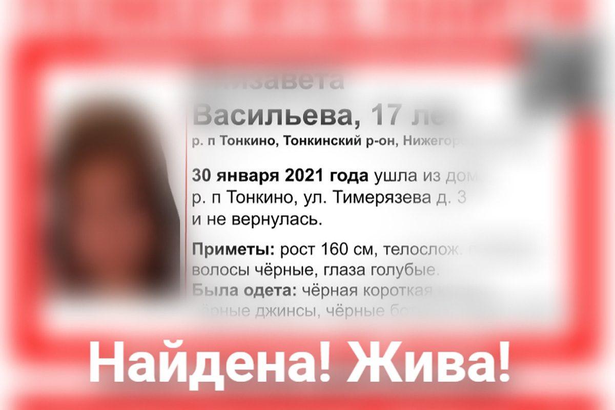Девочка-подросток, пропавшая в посёлке Тонкино, найдена живой