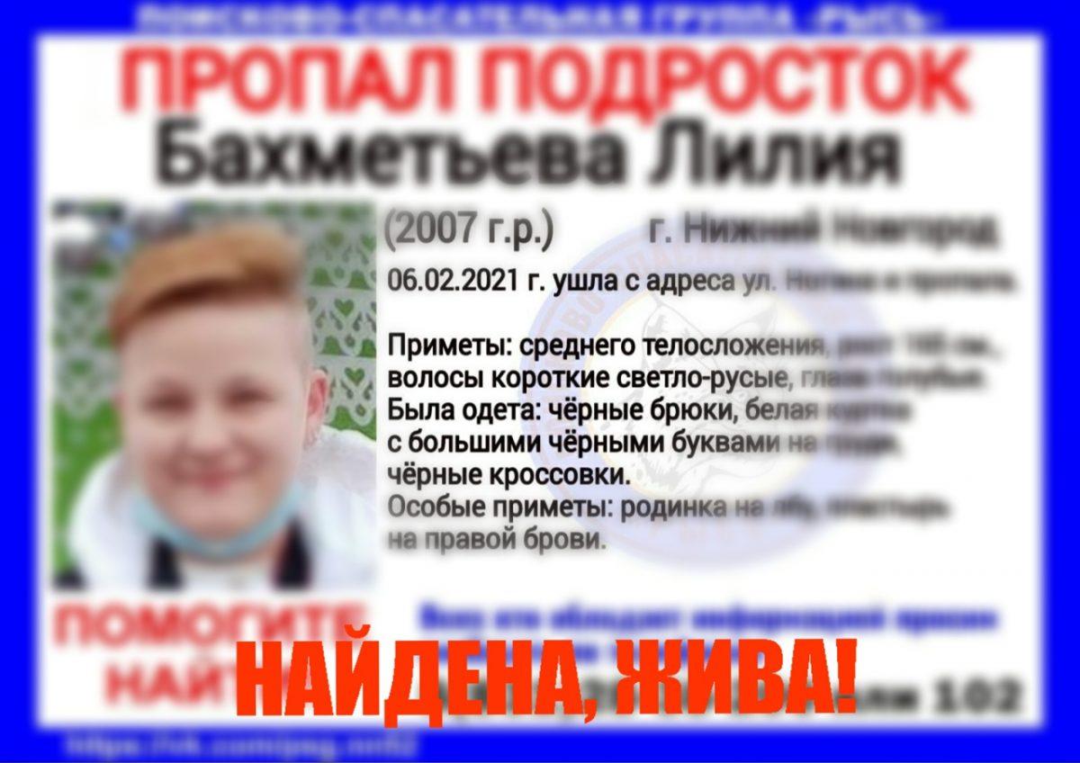 Завершены поиски 14-летней девочки-подростка в Нижнем Новгороде