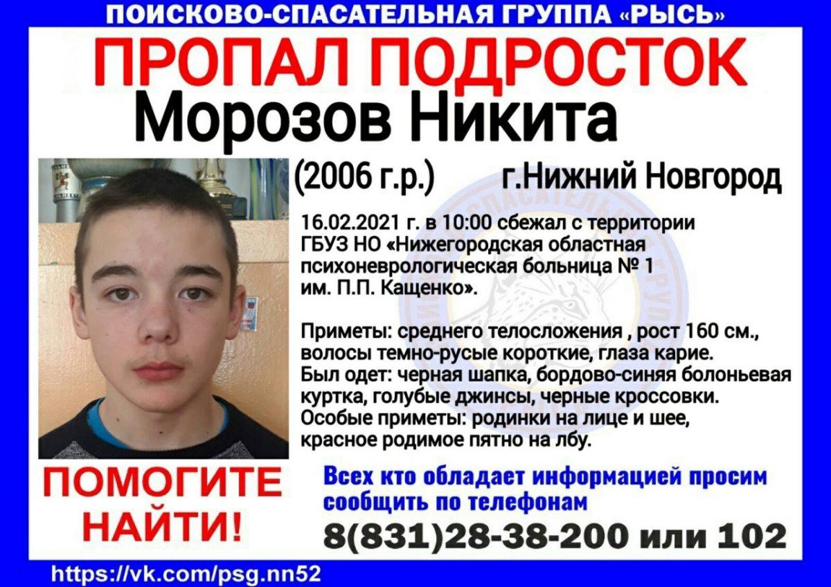 14-летний подросток сбежал из Нижегородской областной психоневрологической больницы