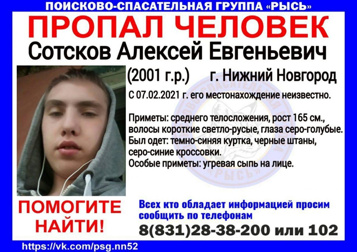 20-летний Алексей Сотсков пропал в Нижнем Новгороде