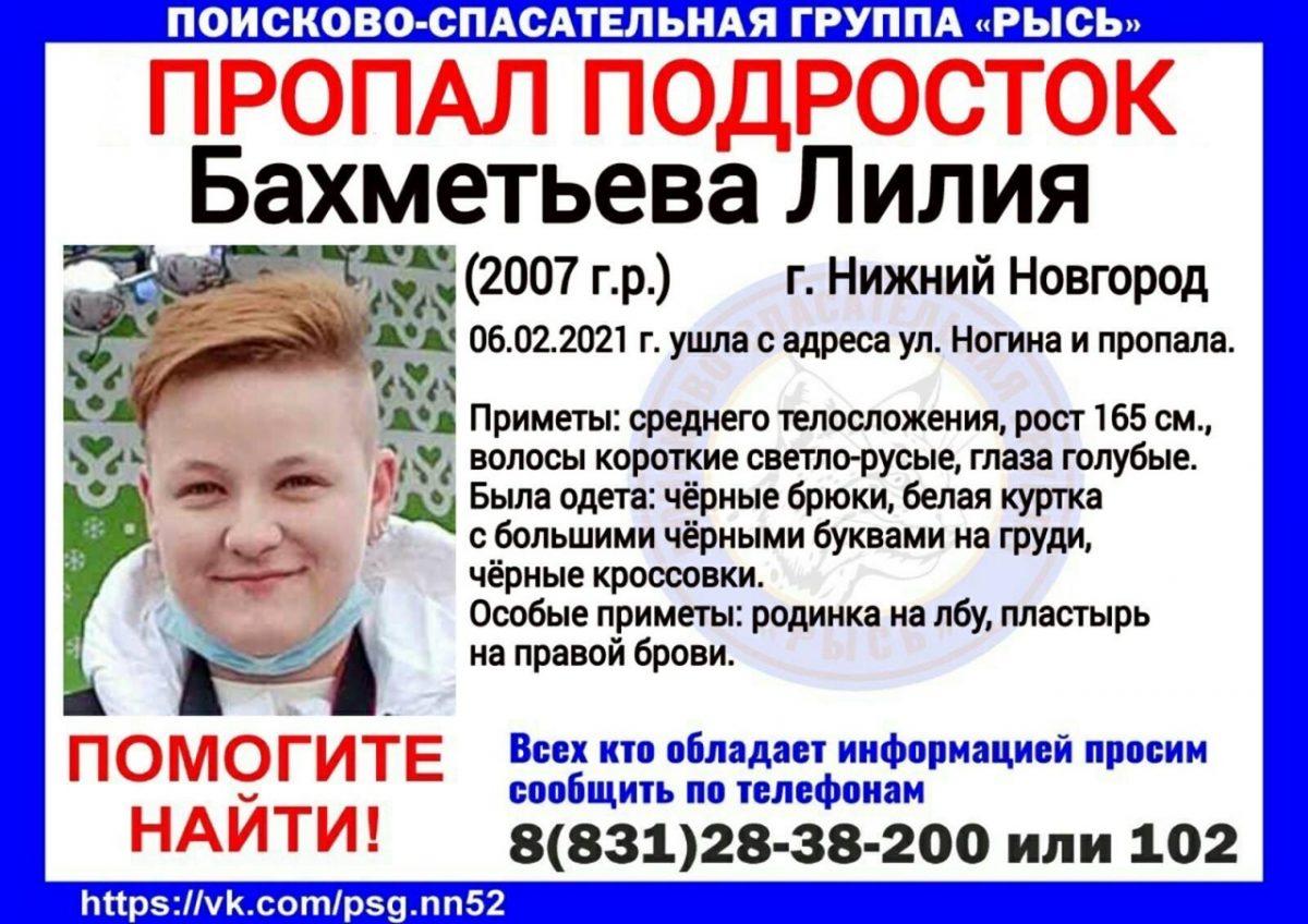 14-летняя Лилия Бахметьева пропала в Нижнем Новгороде
