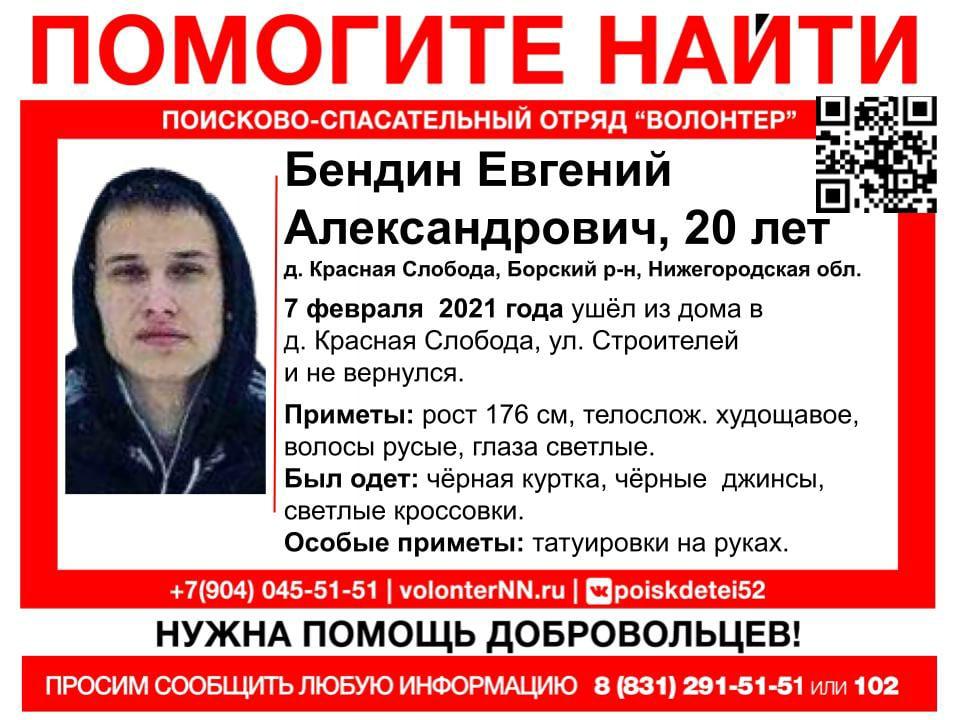 20-летний Евгений Бендин пропал на Бору