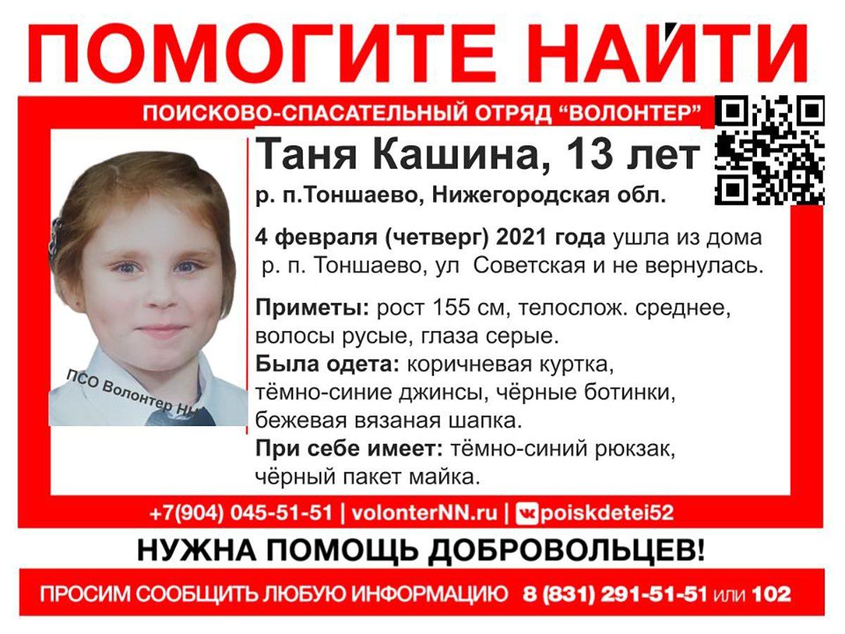 13-летняя Таня Кашина пропала в Нижегородской области