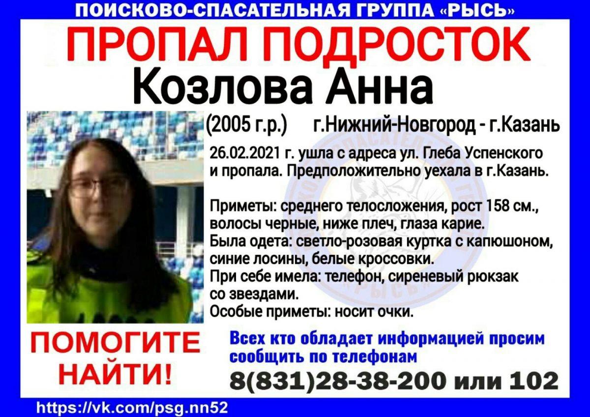 16-летняя Анна Козлова пропала в Нижнем Новгороде