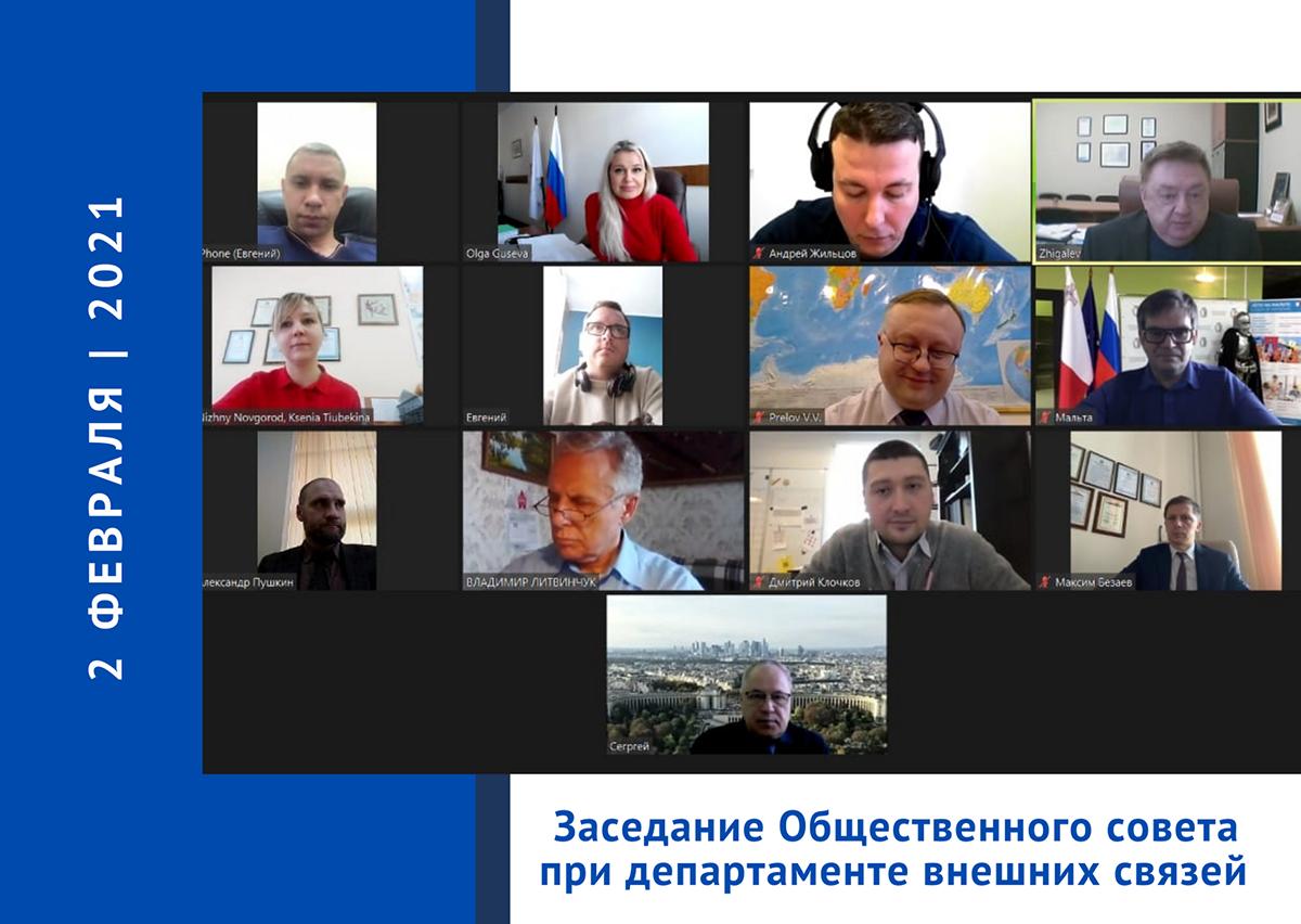 При департаменте внешних связей состоялось заседание общественного совета