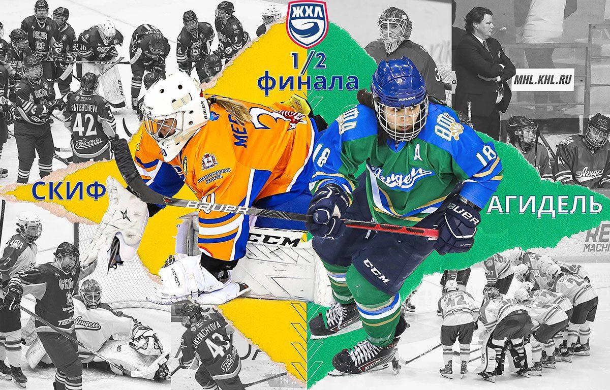 В Нижнем Новгороде стартует серия плей-офф Женской хоккейной лиги