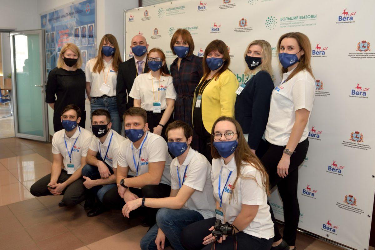 ВНижегородской области завершился финал регионального трека Всероссийского конкурса «Большие вызовы»