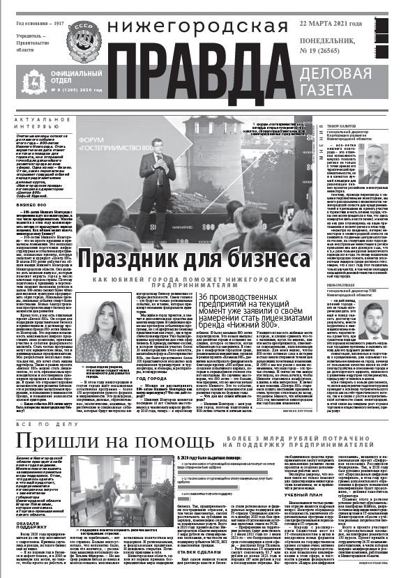 Деловая газета №19 от 22.03.2020