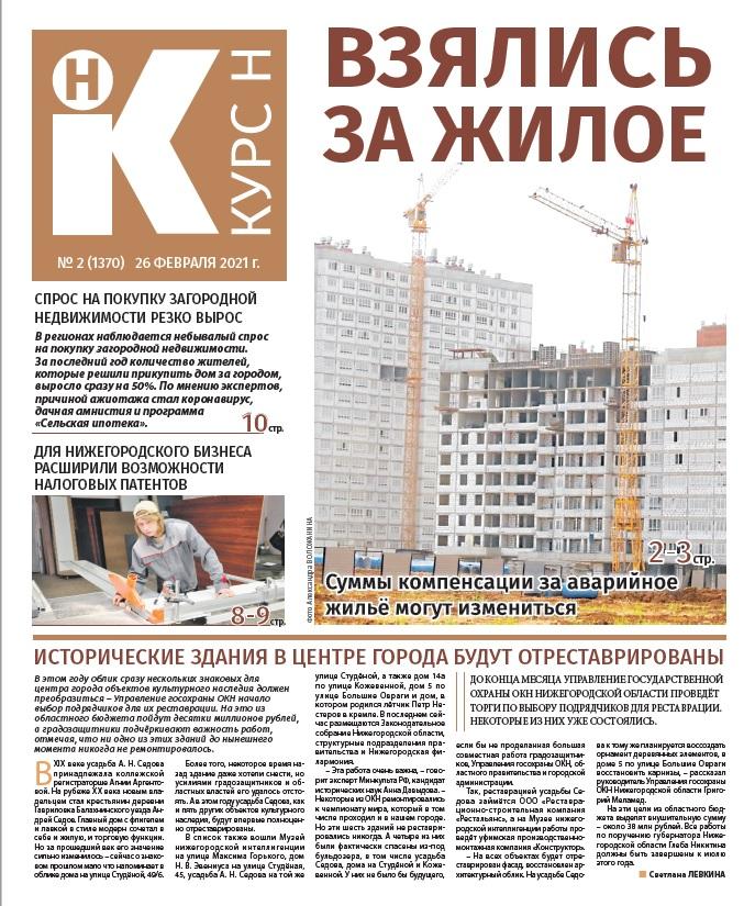 Газета Курс №2 от 26.02.2021
