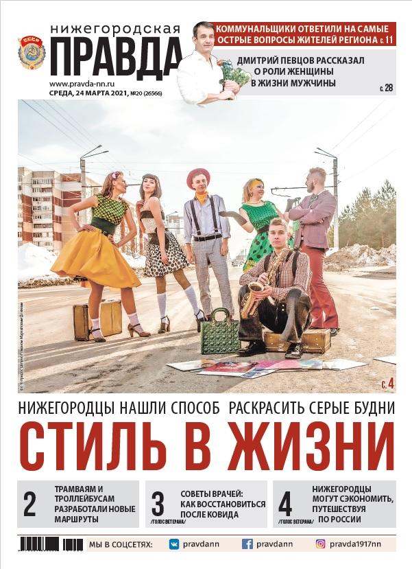 Нижегородская правда №20 от 24.03.2021