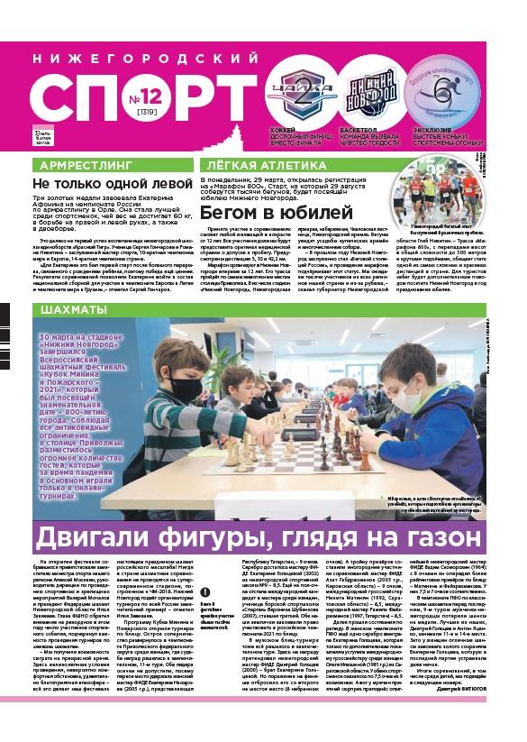 Нижегородский спорт №12 от 31.03.2021