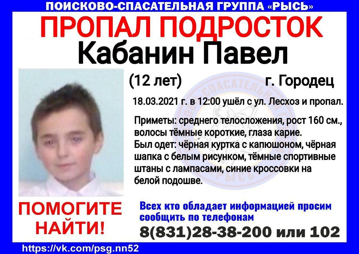 12-летний подросток пропал в Городце