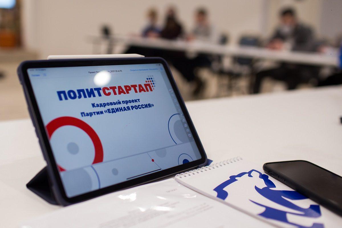 Нижегородцы могут принять участие в кадрово-образовательном проекте «ПолитСтартап»