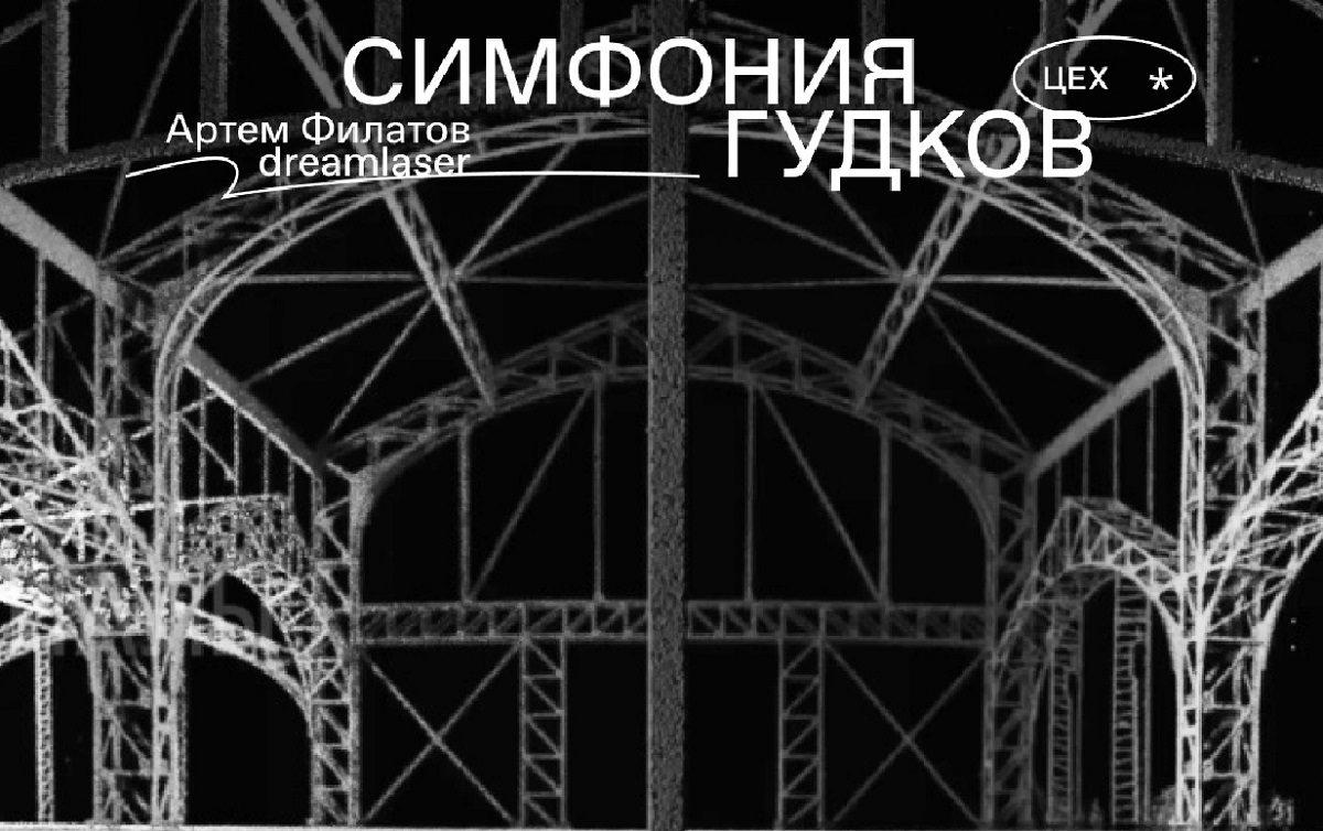«Симфонию гудков» услышат нижегородцы