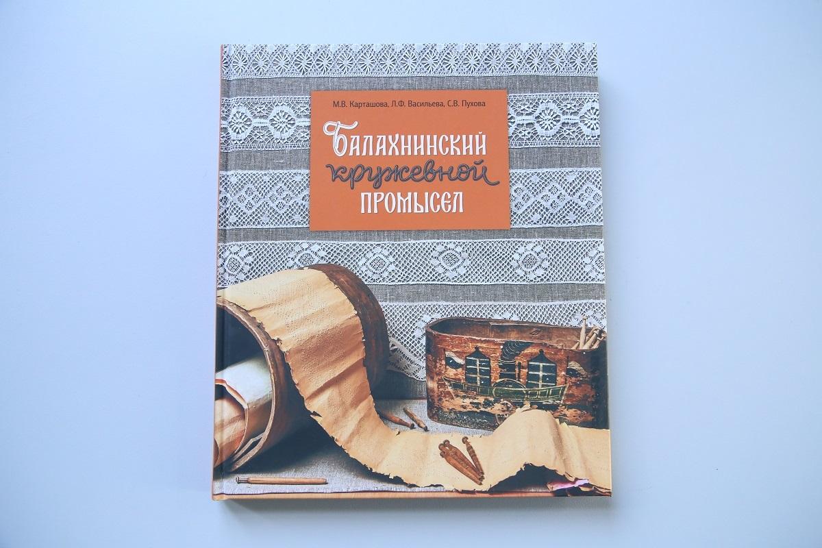 Книга «Балахнинский кружевной промысел» вышла в свет благодаря финансовой поддержке Издательского совета Нижегородской области