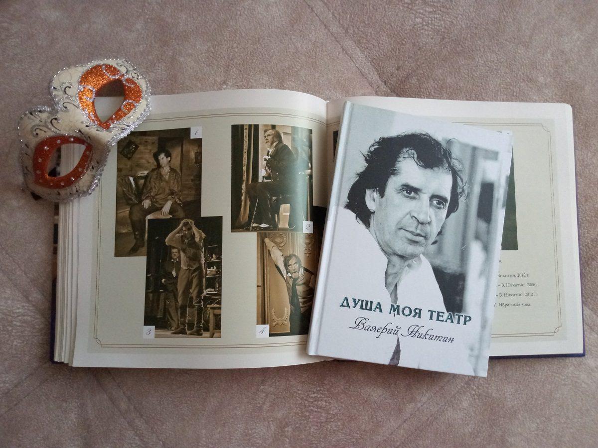 Народный артист России Валерий Никитин представил поклонникам книгу воспоминаний