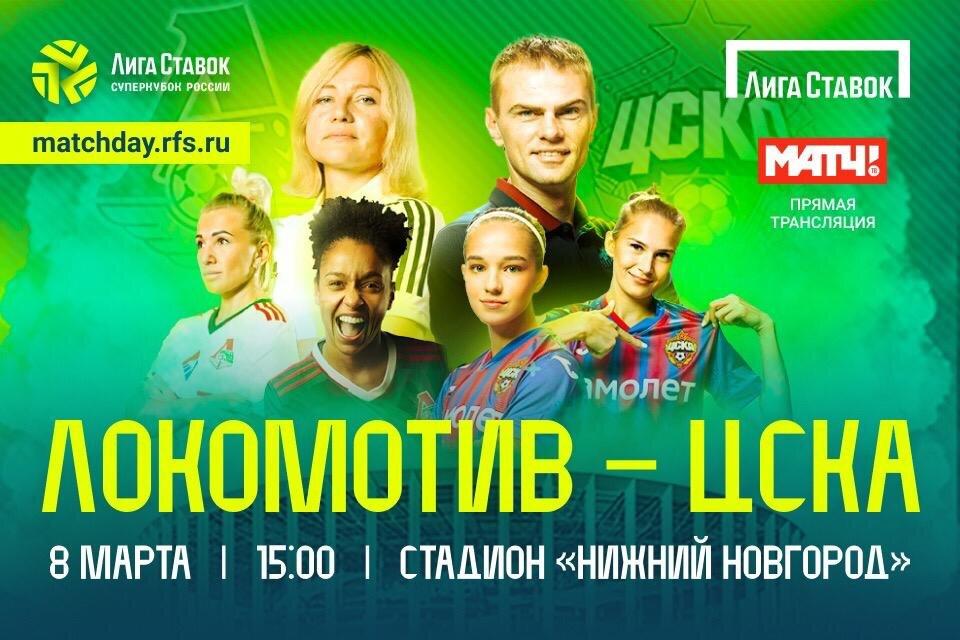 Матч «Лиги Ставок Суперкубка России» впервые пройдет в Нижнем Новгороде