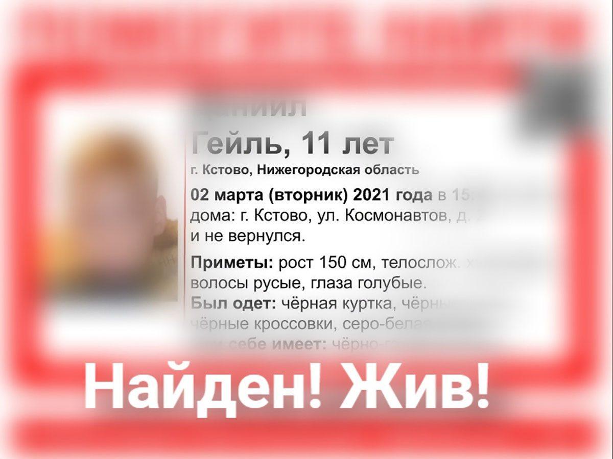 11-летний мальчик. пропавший в Кстово, найден живым