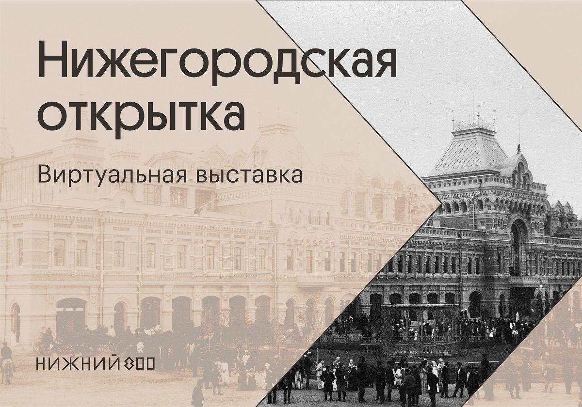 Нижегородцев приглашают прогуляться по городским маршрутам конца XIX века