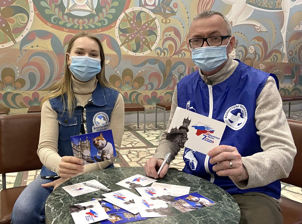 Волонтеры из Нижнего Новгорода отправляют поздравительные открытки в Крым