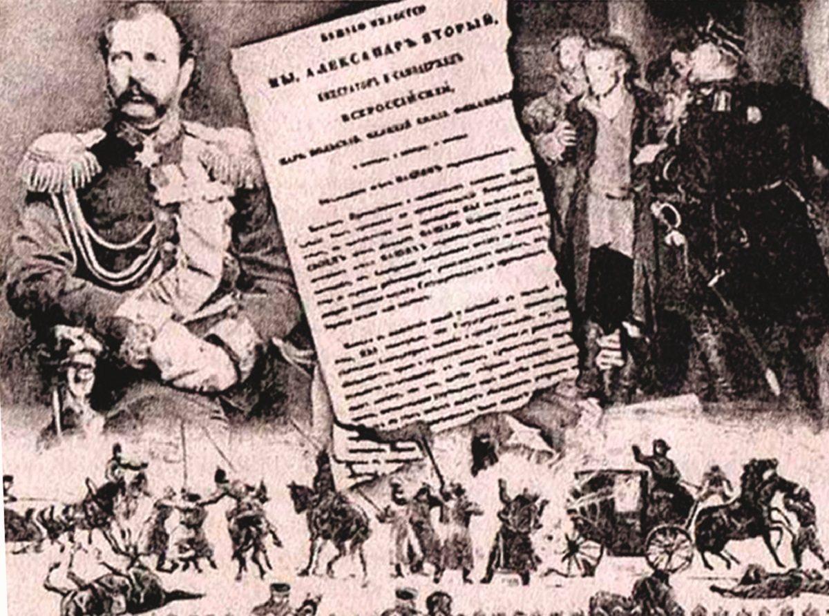 Ни земли, ни воли: почему отмена крепостного права стала величайшим обманом русского народа