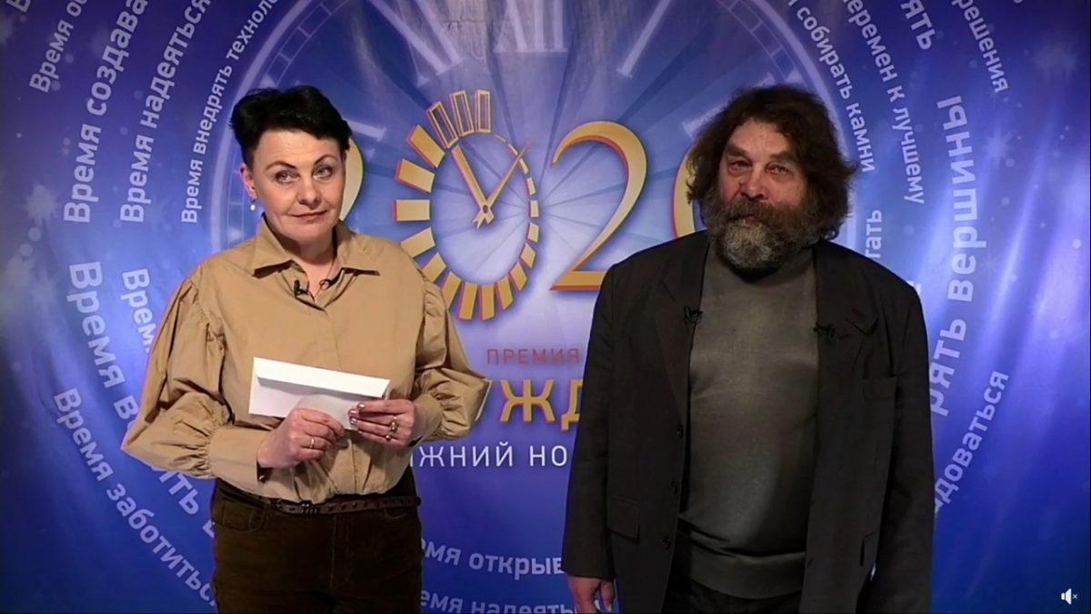 Названы имена лауреатов премии «Пробуждение-2020» в Нижнем Новгороде
