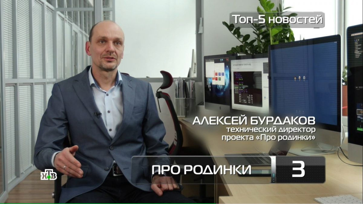 Приложение нижегородских ученых «Про родинки» попало в программу «Чудо техники» на НТВ