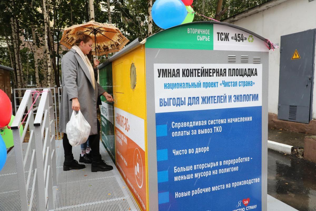 Нижегородцы смогут сэкономить на вывозе мусора с помощью «умных» контейнеров