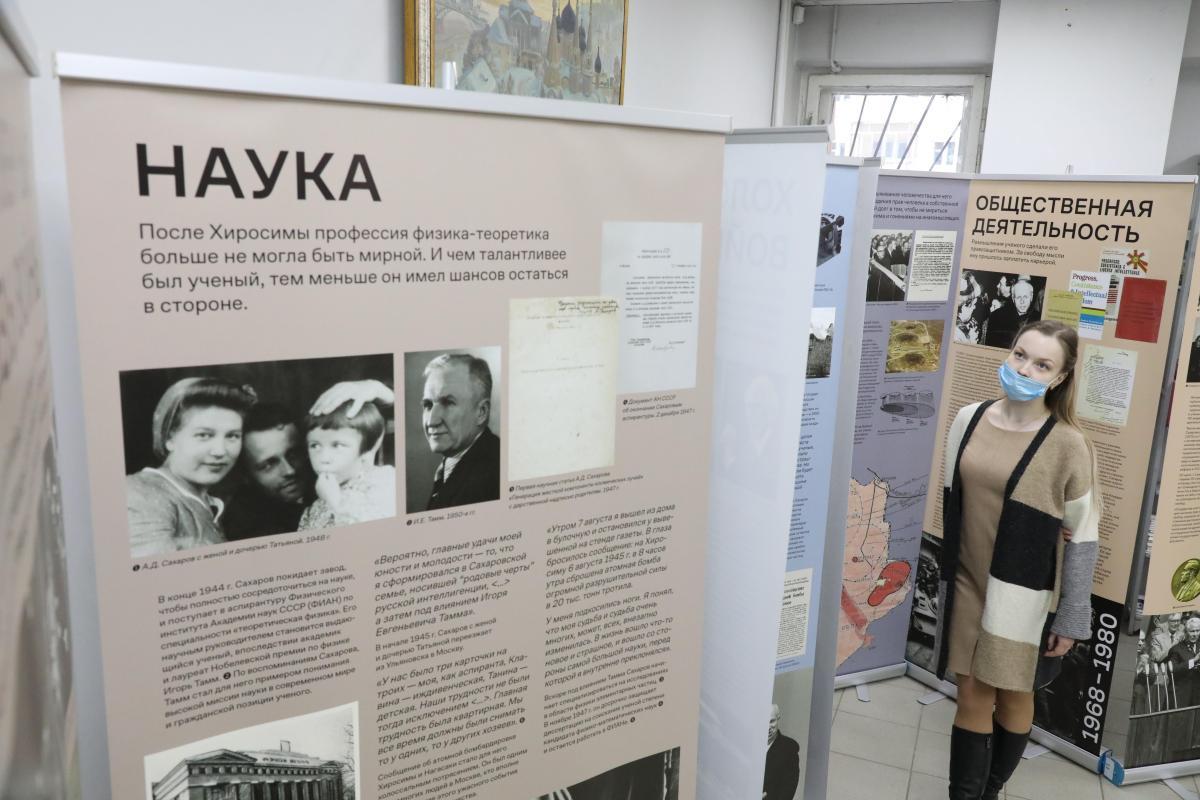 выставка академик сахаров библиотека