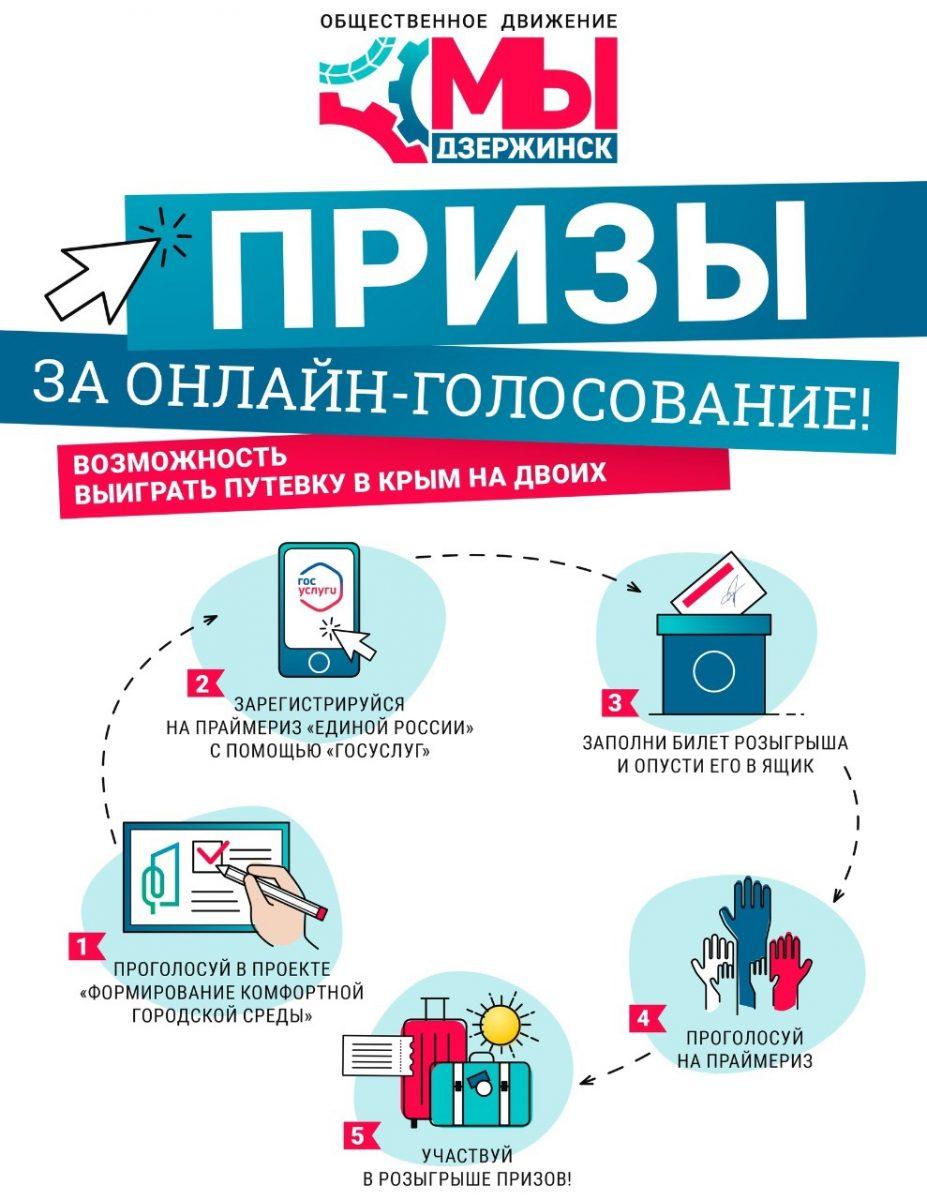 Дзержинцы могут выиграть путевку в Крым