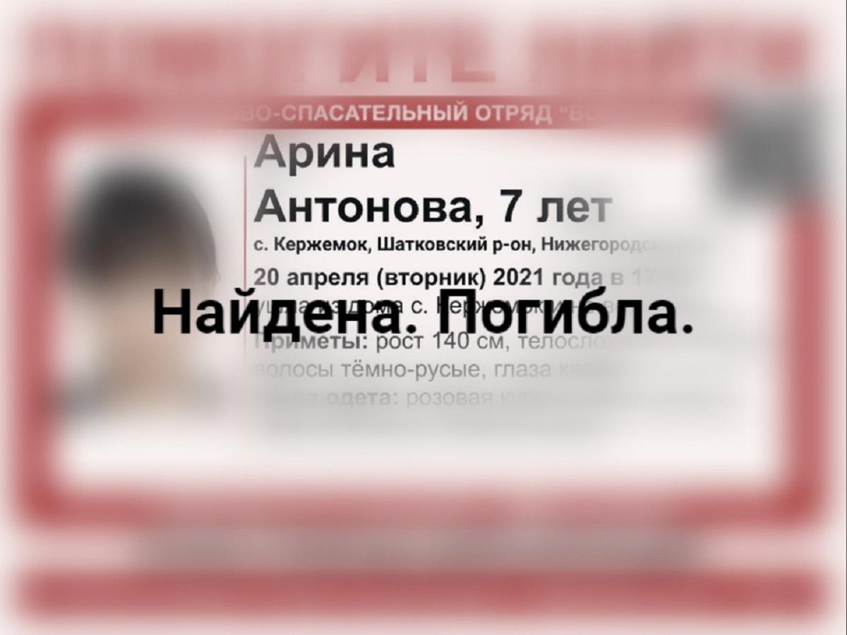 Арина Антонова