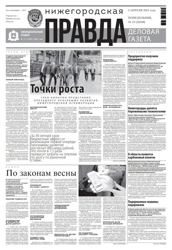 Деловая газета №23 от 05.04.2021
