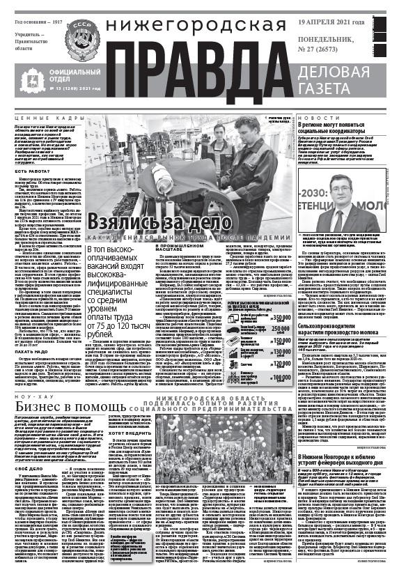 Деловая газета №27 от 19.04.2021
