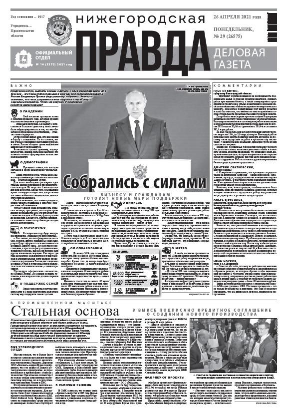 Деловая газета №29 от 26.04.2021