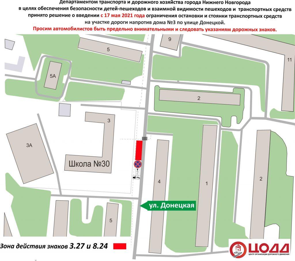 парковка на улице Донецкой
